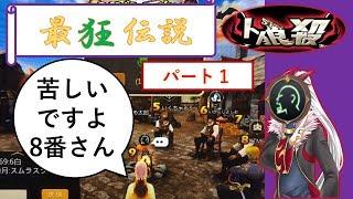 最狂伝説ぱーと1‼狂人で見事に2狼囲えました(^^)/ thumbnail