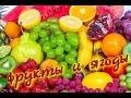 Фрукты и ягоды на турецком языке. Meyveler.