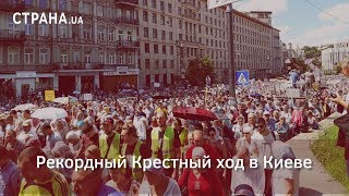 Рекордный Крестный ход в Киеве. Репортаж «Страны»