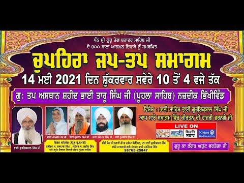 Live-Now-Jap-Tap-Samagam-From-G-Pulha-Sahib-Punjab-14-May-2021