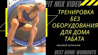 Тренировка дома без оборудования табата FitMixVideo Елена Панова