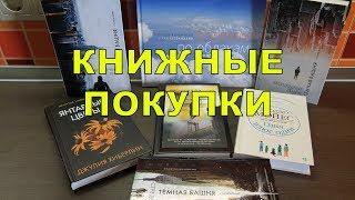 БОЛЬШАЯ ПОКУПКА КНИГ - Стивен Кинг, Джоджо Мойес, Джулия Хиберлин , Алексей Кочемасов