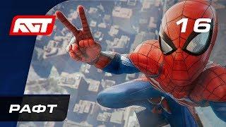 Прохождение Spider-Man (PS4) — Часть 16: Рафт
