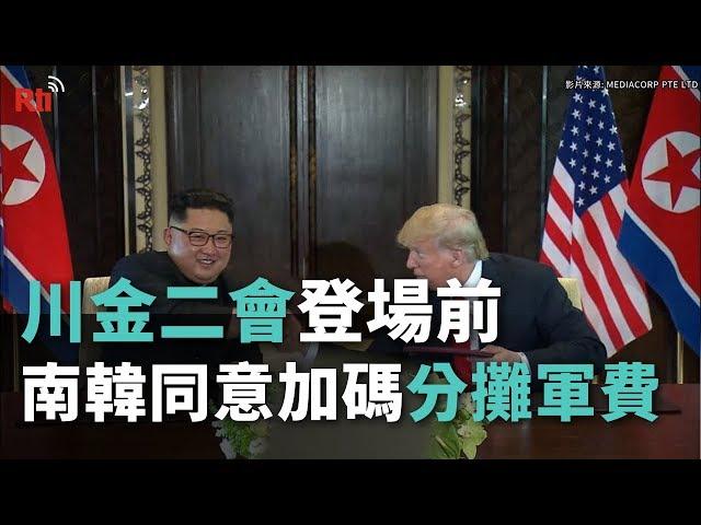 川金二會登場前 南韓同意加碼分攤美軍費【央廣國際新聞】