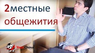 2 местные общежития - Нанкин
