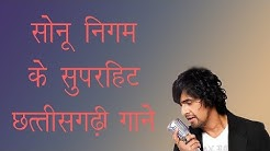 Chhattisgarhi songs of sonu nigam