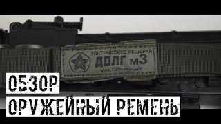 [ОБЗОР] Оружейный ремень ДОЛГ м3
