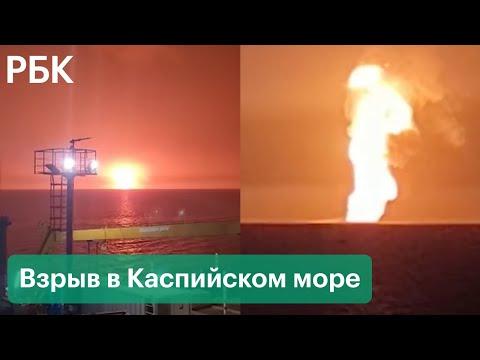 Взрыв в азербайджанском секторе Каспийского моря. Первые кадры с места