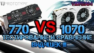 тестирование Видеокарт - ASUS GeForce DUAL GTX 1070 O8G 8GB VS ASUS GTX 770 DC2OC 2GD5