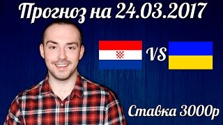 Прогноз на 24.03.2017 / Хорватия-Украина / Прогноз на 5-й тур отбора к ЧМ-2018