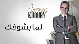 مروان خوري - لما بشوفك - (Marwan Khoury - Lamma Bshoufik (Official Audio