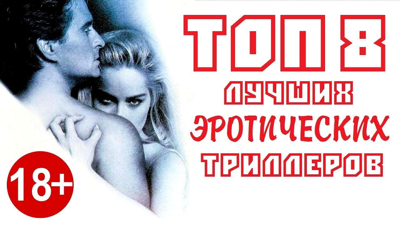 Топ эротических русское