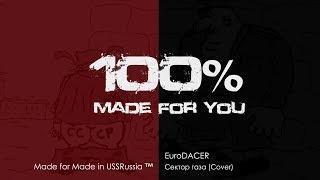 EuroDACER - Сектор газа (Cover) [100% Made For You]