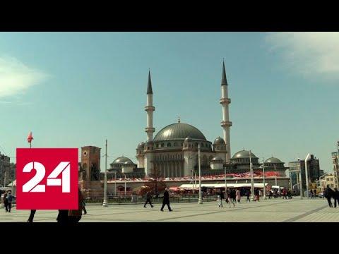 В Турции заговорили о полном закрытии границ. Факты - Россия 24