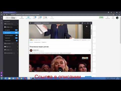 Как набрать подписчиков,лайков и комментариев 2019