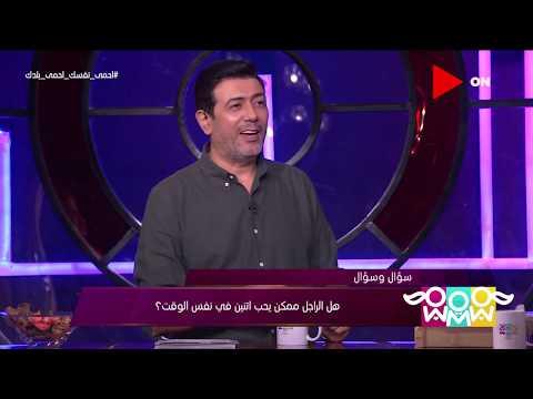 راجل و2 ستات - هل الراجل ممكن يحب اتنين في نفس الوقت؟.. رد الفنان أحمد وفيق  - 19:59-2020 / 6 / 3