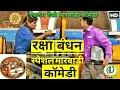 Marwadi Comedy | रक्षा बंधन Special Marwadi Dubbing Comedy 2017 | New Marwadi Raksha Bandhan Comedy video