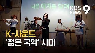 [주말앤문화] K-사운드의 재발견…'젊은 국악' 시대 …