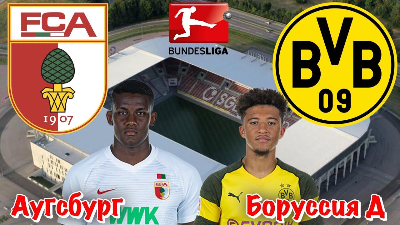 Боруссия 24 тур