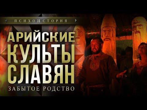 Арийские культы славян.