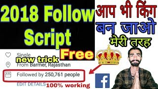 facebook par followers kaise badhaye hindi new trick || Facebook follower script 2018