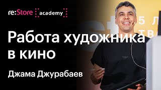 Работа художника в кино. Джама Джурабаев (Академия re:Store)