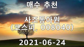 2021 06 24 매수추천   사조동아원(코스피, 0…