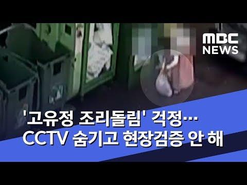 '고유정 조리돌림' 걱정…CCTV 숨기고 현장검증 안 해 (2019.06.26/뉴스투데이/MBC)