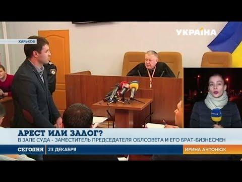 В Харькове избирают меру пресечения для братьев Марченко