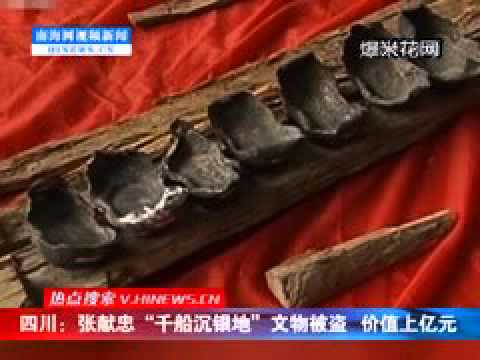"""四川:张献忠""""千船沉银地""""文物被盗 价值上亿元"""