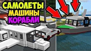 Моды на Транспорт для Minecraft Bedrock: Самолеты, Машины...
