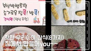 부산박쌤추천 슬기로운 집콕/방콕생활(간식편) 8가지♡ …