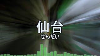 【駅名記憶】「天国と地獄」でJR東北本線 天国と地獄 検索動画 37