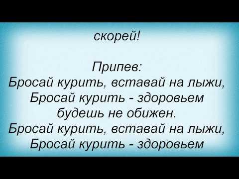 Слова песни Отпетые Мошенники - Бросай курить
