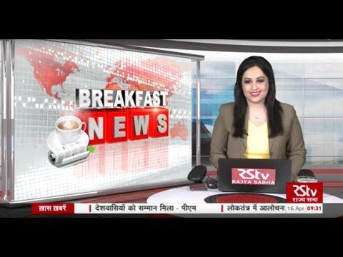 English News Bulletin – Apr 16, 2019 (9.30 am)