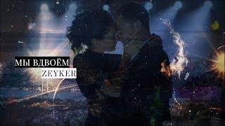 Zeynep and Kerem►Мы вдвоём