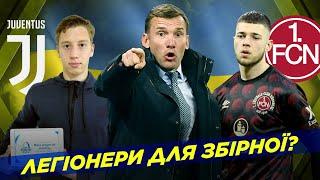 Вони можуть грати за збірну України Захисники Ювентуса і Кротоне форвард Нюрнберга дует із Шальке