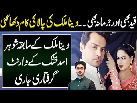 Veena Malik's Husband Asad Khattak's Latest Interview by Syed Ali Haider