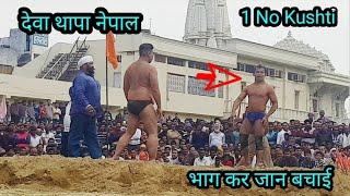देवा थापा नेपाल vs Lion पहलवान कुश्ती दंगल प्रतियोगिता जगाधरी हरियाणा 2019