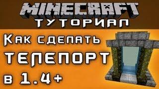 Как сделать телепорт в 1.4+ [Уроки по Minecraft]