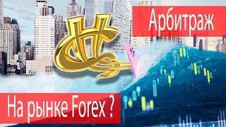 Что Такое Арбитраж на Форекс Рынке?