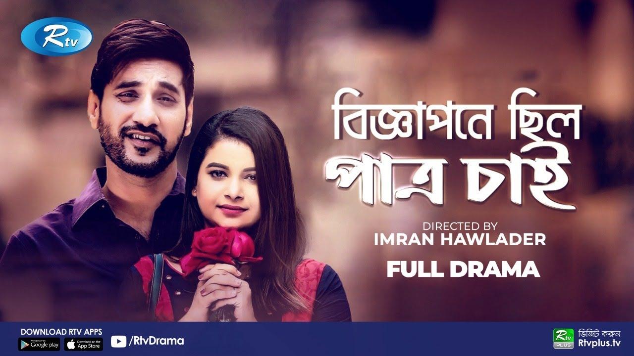 Biggapone Chilo Patro Chai | Shajal Noor, Sabnam Faria | Bangla New Natok 2020 | Rtv Drama