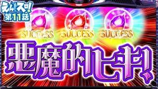 七瀬なつみのえんスロ! vol.11