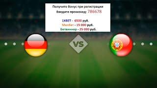 Германия U21 Португалия U21 бесплатный точный прогноз на футбол на сегодня матч 06 06 2021