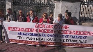 Στάση εργασίας της Ομοσπονδίας Ενώσεων Νοσοκομειακών Γιατρών Ελλάδας