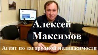 Алексей Максимов   Агент по загородной недвижимости   Агент по недвижимости