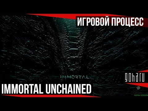 Immortal Unchained - игровой процесс