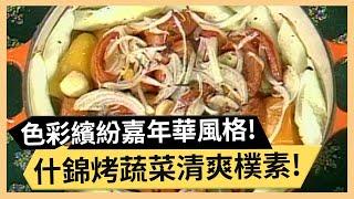 色彩繽紛嘉年華風格!什錦烤蔬菜清爽樸素!《食全食美》 EP309 焦志方 張淑娟|料理|食譜|DIY