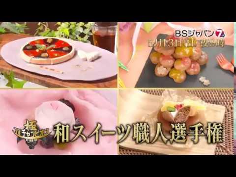TVチャンピオン 極~KIWAMI~ 「和スイーツ王選手権」 | BSジャパン