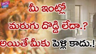 మీ ఇంట్లో మరుగు దొడ్డి లేదా? అయితే మీకు పెళ్లి కాదు! No Bathroom! No Marriage! | YOYO TV Channel